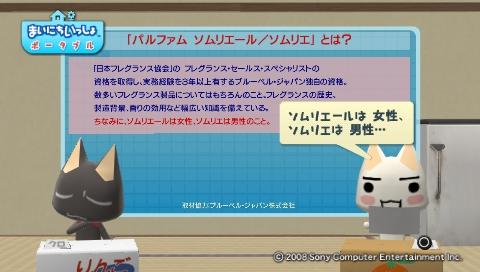 torosute2009/8/19 パルファムソムリエ 5