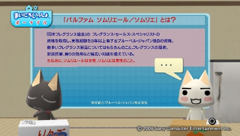torosute2009/8/19 パルファムソムリエ 6