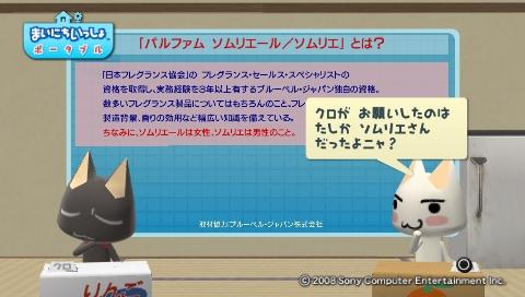 torosute2009/8/19 パルファムソムリエ 7