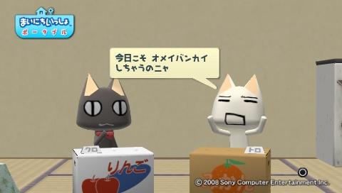 torosute2009/8/20 間違えやすい言葉 2