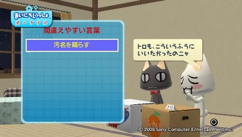torosute2009/8/20 間違えやすい言葉 4