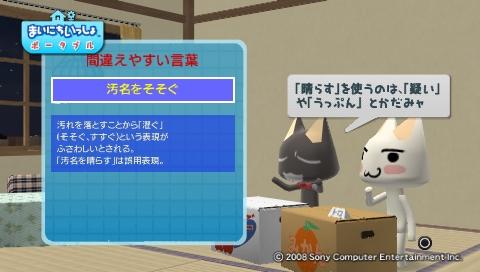 torosute2009/8/20 間違えやすい言葉 5