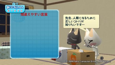 torosute2009/8/20 間違えやすい言葉 6