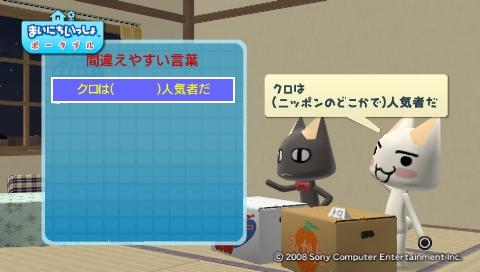 torosute2009/8/20 間違えやすい言葉 9