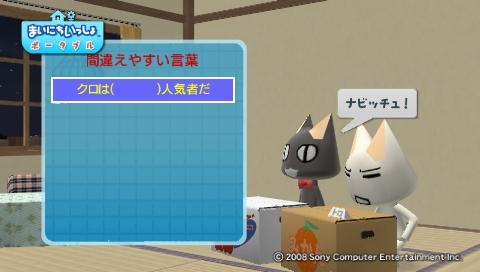 torosute2009/8/20 間違えやすい言葉 10
