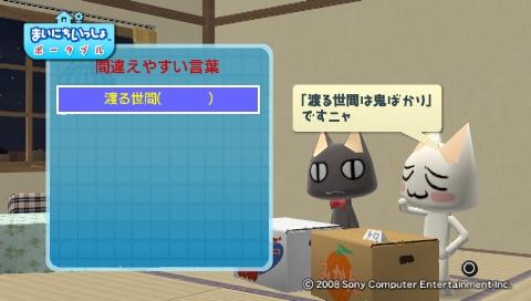 torosute2009/8/20 間違えやすい言葉 12