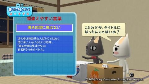 torosute2009/8/20 間違えやすい言葉 15