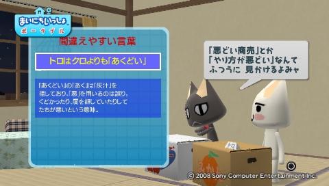 torosute2009/8/20 間違えやすい言葉 18