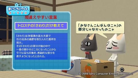 torosute2009/8/20 間違えやすい言葉 19