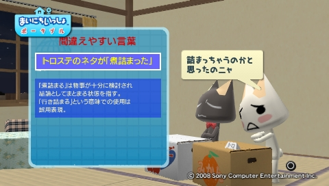torosute2009/8/20 間違えやすい言葉 20
