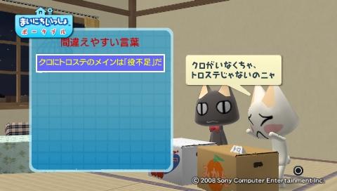 torosute2009/8/20 間違えやすい言葉 22