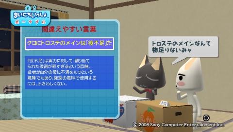 torosute2009/8/20 間違えやすい言葉 23