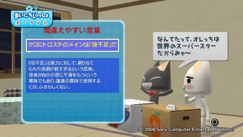 torosute2009/8/20 間違えやすい言葉 24