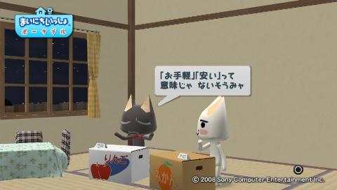 torosute2009/8/20 間違えやすい言葉 26