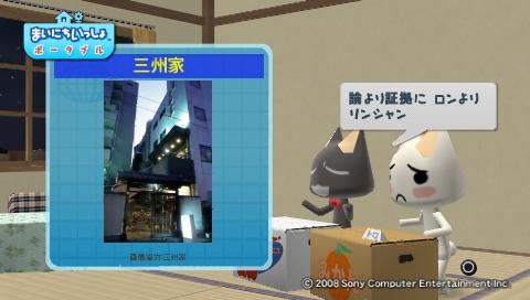 torosute2009/8/21 咲の作るカレー? 5