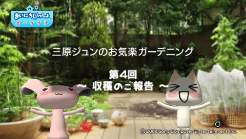 torosute2009/8/23 ジュンステ 第4回