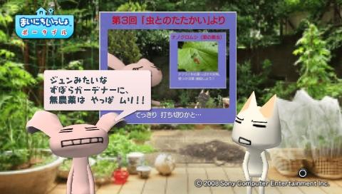 torosute2009/8/23 ジュンステ 第4回 2