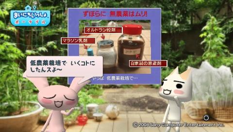 torosute2009/8/23 ジュンステ 第4回 3