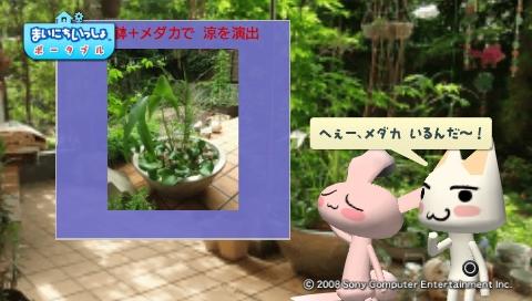 torosute2009/8/23 ジュンステ 第4回 4