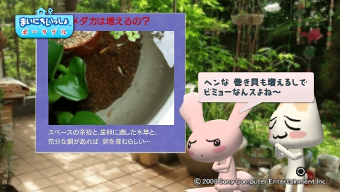 torosute2009/8/23 ジュンステ 第4回 5
