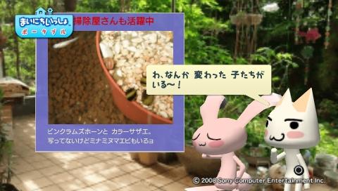 torosute2009/8/23 ジュンステ 第4回 6