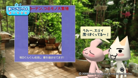 torosute2009/8/23 ジュンステ 第4回 7