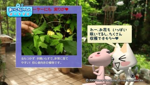 torosute2009/8/23 ジュンステ 第4回 8