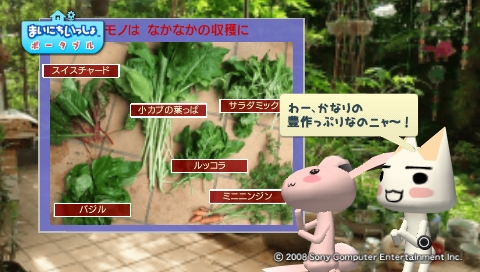 torosute2009/8/23 ジュンステ 第4回 10