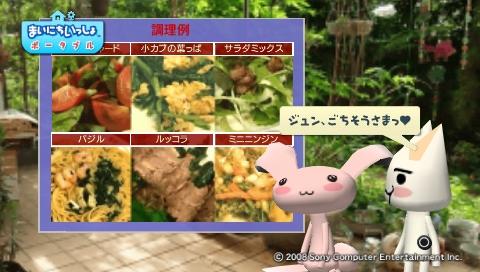 torosute2009/8/23 ジュンステ 第4回 12