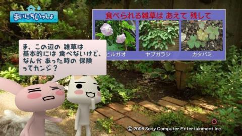 torosute2009/8/23 ジュンステ 第4回 14