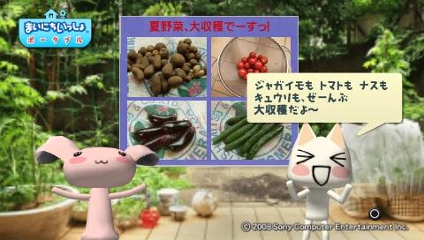 torosute2009/8/23 ジュンステ 第4回 16