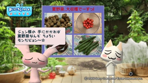 torosute2009/8/23 ジュンステ 第4回 17
