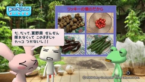 torosute2009/8/23 ジュンステ 第4回 22