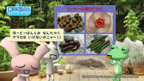 torosute2009/8/23 ジュンステ 第4回 23