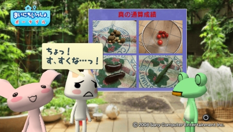 torosute2009/8/23 ジュンステ 第4回 25