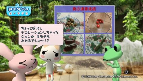 torosute2009/8/23 ジュンステ 第4回 27