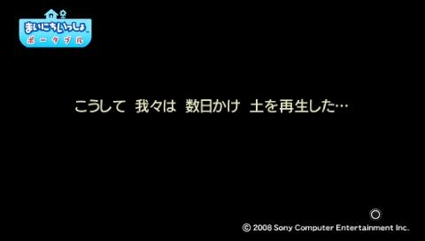 torosute2009/8/23 ジュンステ 第4回 30