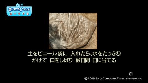 torosute2009/8/23 ジュンステ 第4回 32