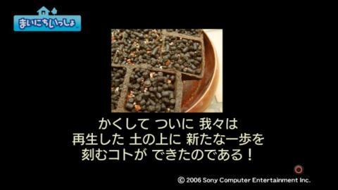 torosute2009/8/23 ジュンステ 第4回 34
