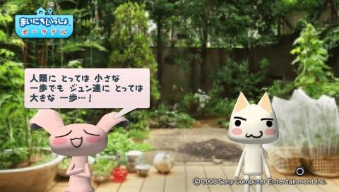 torosute2009/8/23 ジュンステ 第4回 35