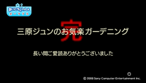 torosute2009/8/23 ジュンステ 第4回 40
