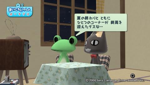 torosute2009/8/23 ジュンステ 第4回 41