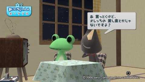 torosute2009/8/23 ジュンステ 第4回 42
