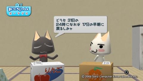 torosute2009/8/24 耳勉強法 2