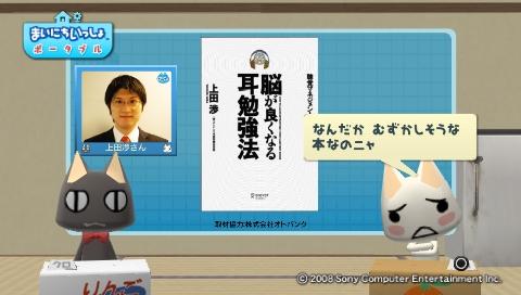 torosute2009/8/24 耳勉強法 5
