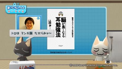 torosute2009/8/24 耳勉強法 6