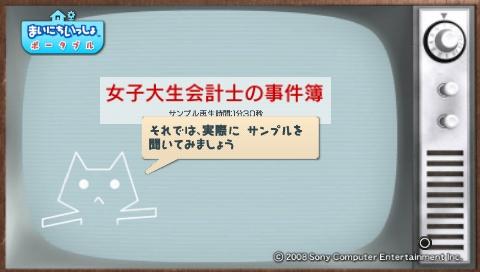 torosute2009/8/24 耳勉強法 12
