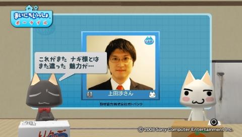 torosute2009/8/24 耳勉強法 13