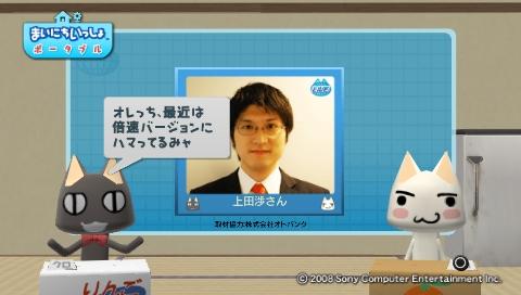 torosute2009/8/24 耳勉強法 14