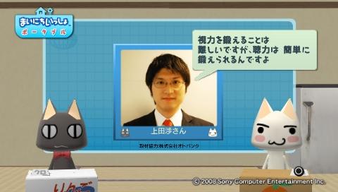 torosute2009/8/24 耳勉強法 15